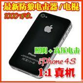 新品iphone4S真机1:1防身电棍 苹果电击器