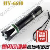黑鹰HY-6610电击棍 爆闪可调焦电击器